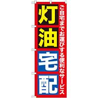 のぼり旗 灯油宅配 (GNB-1109)