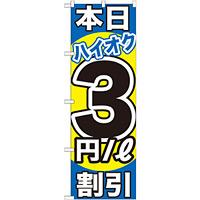 のぼり旗 本日ハイオク3円/L割引 (GNB-1113)