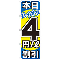 のぼり旗 本日ハイオク4円/L割引 (GNB-1114)