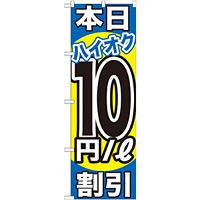 のぼり旗 本日ハイオク10円/L割引 (GNB-1116)