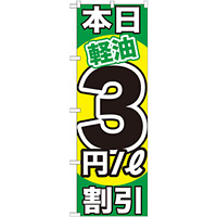 のぼり旗 本日軽油3円/L割引 (GNB-1121)