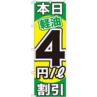 のぼり旗 本日軽油4円/L割引 (GNB-1122)