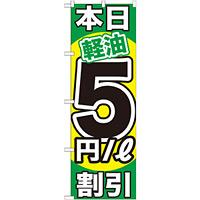のぼり旗 本日軽油5円/L割引 (GNB-1123)