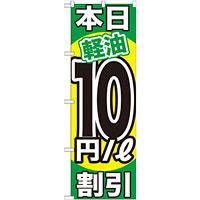 のぼり旗 本日軽油10円/L割引 (GNB-1124)