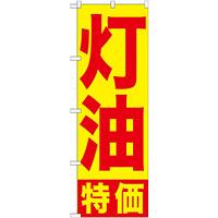 のぼり旗 灯油特価 (GNB-1126)
