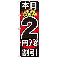 のぼり旗 本日灯油2円/L割引 (GNB-1128)