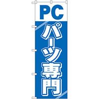 のぼり旗 PCパーツ専門 (GNB-113)