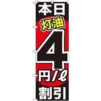 のぼり旗 本日灯油4円/L割引 (GNB-1130)