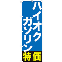 のぼり旗 ハイオクガソリン特価 (GNB-1134)