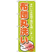 のぼり旗 布団丸洗い (GNB-1140)
