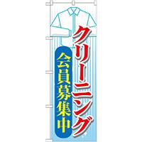 のぼり旗 クリーニング 会員募集中 (GNB-1143)