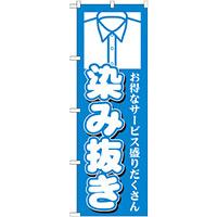 のぼり旗 染み抜き (GNB-1145)