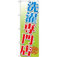 のぼり旗 洗濯専門店 (GNB-1147)