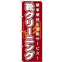 のぼり旗 靴クリーニング 簡単便利な宅配サービス (GNB-1148)