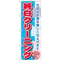 のぼり旗 純白クリーニング (GNB-1149)