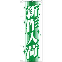 のぼり旗 新作入荷 緑のストライプに白字(GNB-115)