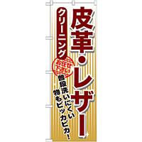 のぼり旗 クリーニング 皮革・レザー (GNB-1155)