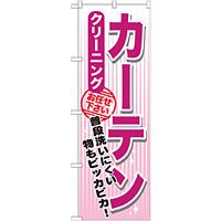 のぼり旗 クリーニング カーテン (GNB-1156)