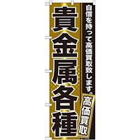 のぼり旗 貴金属各種 (GNB-1159)