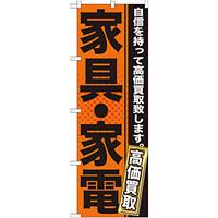 のぼり旗 家具・家電 高価買取 オレンジ/黒 (GNB-1160)