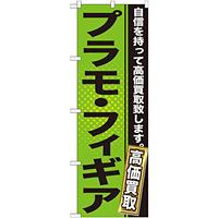 のぼり旗 プラモ・フィギア (GNB-1163)