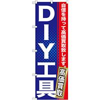 のぼり旗 DIY工具 (GNB-1165)