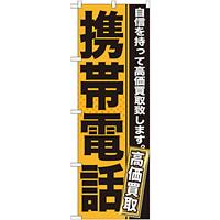 のぼり旗 携帯電話 (GNB-1167)