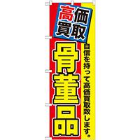 のぼり旗 骨董品 (GNB-1169)