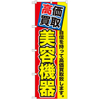 のぼり旗 美容機器 (GNB-1174)