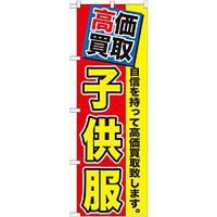 のぼり旗 子供服 (GNB-1175)