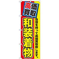 のぼり旗 和装着物 (GNB-1176)