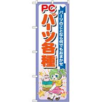のぼり旗 PCパーツ各種 (GNB-118)