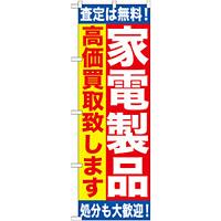 のぼり旗 家電製品 (GNB-1183)