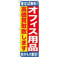 のぼり旗 オフィス用品 (GNB-1185)