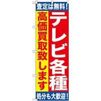 のぼり旗 テレビ各種 (GNB-1186)