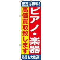 のぼり旗 ピアノ・楽器 (GNB-1188)