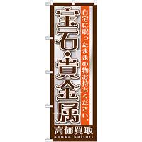のぼり旗 宝石・貴金属 (GNB-1191)