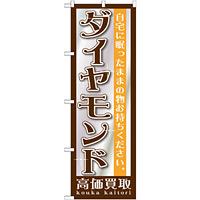 のぼり旗 ダイヤモンド (GNB-1194)