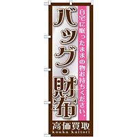 のぼり旗 バッグ・財布 (GNB-1195)
