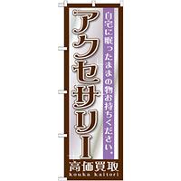 のぼり旗 アクセサリー (GNB-1197)