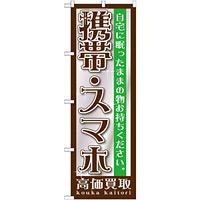 のぼり旗 携帯・スマホ (GNB-1198)