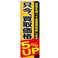 のぼり旗 只今、買取価格5%UP (GNB-1202)