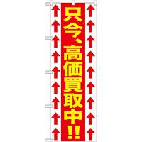 のぼり旗 只今、高価買取中!! (GNB-1205)