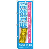 のぼり旗 高額買取 (GNB-1207)