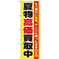 のぼり旗 夏物高価買取中 (GNB-1210)