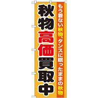のぼり旗 秋物高価買取中 (GNB-1211)