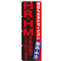 のぼり旗 HR・HM多数品揃えしております (GNB-1215)