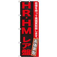 のぼり旗 HR・HM レア盤 (GNB-1216)