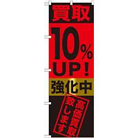 のぼり旗 買取10%UP!強化中 (GNB-1221)