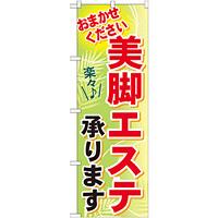 のぼり旗 美脚エステ (GNB-1226)